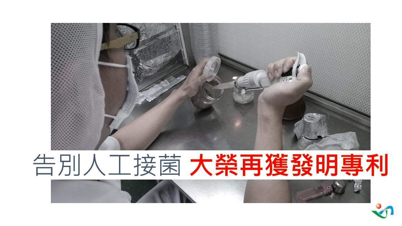 大栄公司は発明特許取得します発明特許を受け取るために人工でではありません、ロボットで菌を接種します